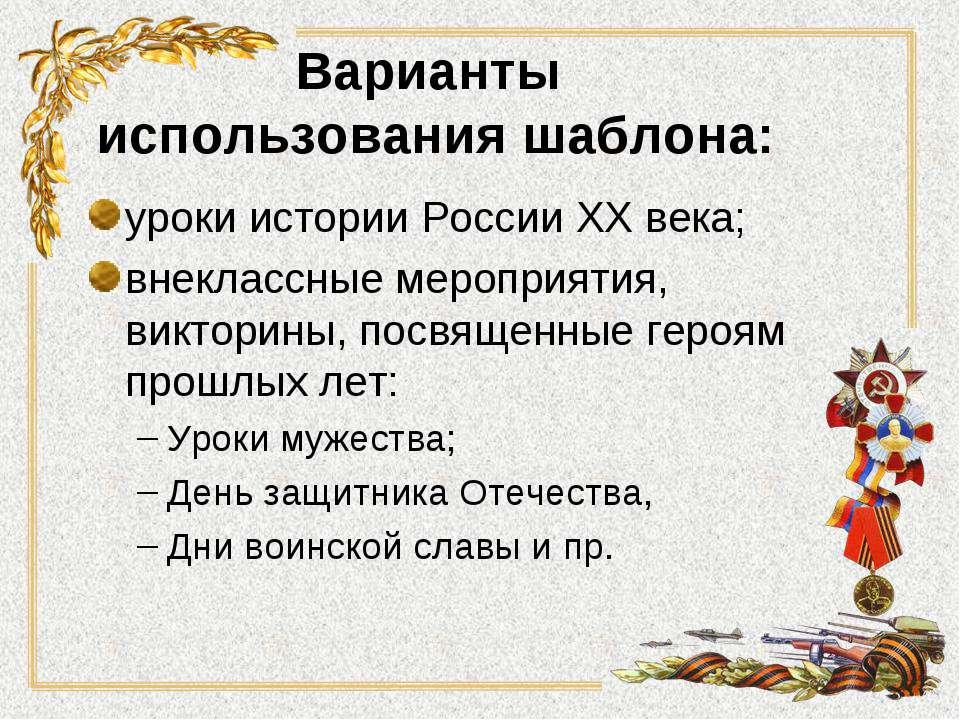 Варианты использования шаблона: уроки истории России XX века; внеклассные мер...