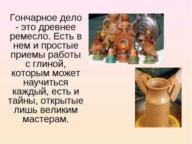 Гончарное дело - это древнее ремесло. Есть в нем и простые приемы работы с гл...