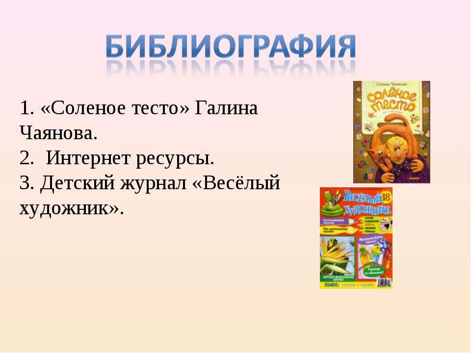 1. «Соленое тесто» Галина Чаянова. 2. Интернет ресурсы. 3. Детский журнал «Ве...