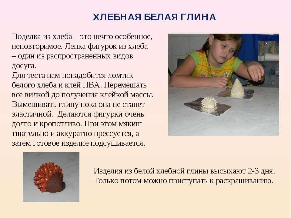 ХЛЕБНАЯ БЕЛАЯ ГЛИНА Поделка из хлеба – это нечто особенное, неповторимое. Леп...