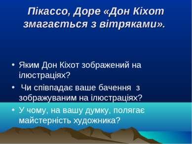 Пікассо, Доре «Дон Кіхот змагається з вітряками». Яким Дон Кіхот зображений н...