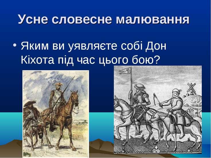 Усне словесне малювання Яким ви уявляєте собі Дон Кіхота під час цього бою?