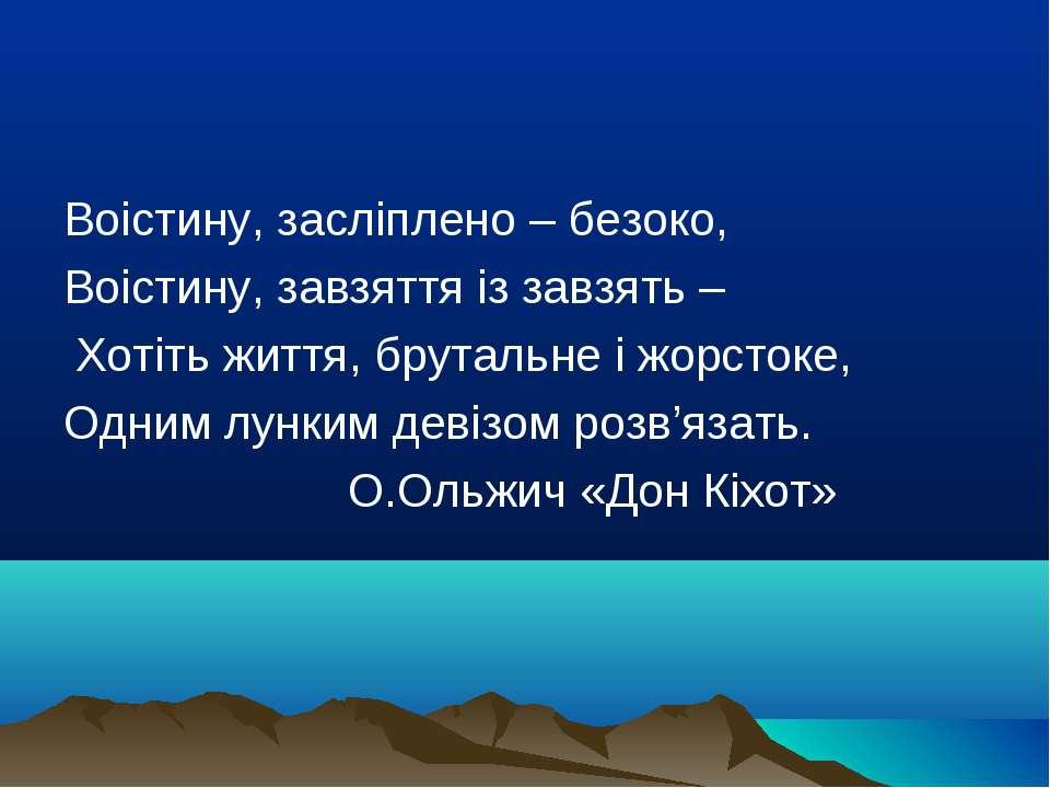 Воістину, засліплено – безоко, Воістину, завзяття із завзять – Хотіть життя, ...
