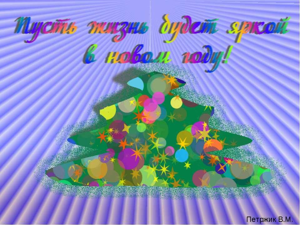 Петржик В.М.