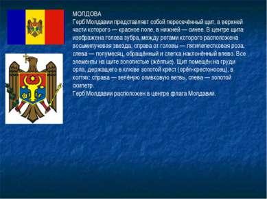 МОЛДОВА Герб Молдавии представляет собой пересечённый щит, в верхней части ко...