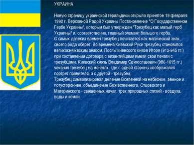 УКРАИНА Новую страницу украинской геральдики открыло принятое 19 февраля 1992...