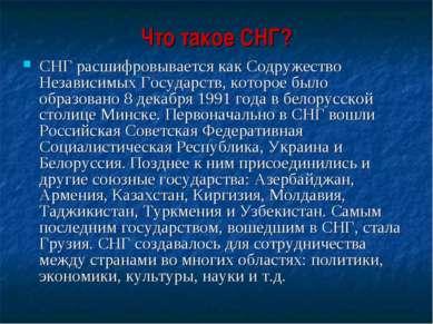Что такое СНГ? СНГ расшифровывается как Содружество Независимых Государств, к...