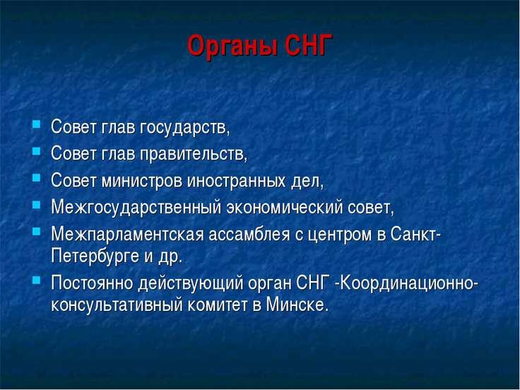 Органы СНГ Совет глав государств, Совет глав правительств, Совет министров и...