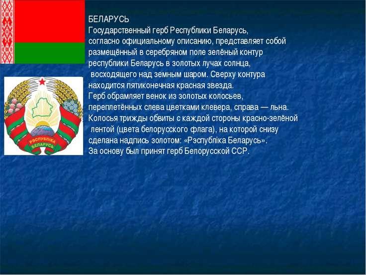 БЕЛАРУСЬ Государственный герб Республики Беларусь, согласно официальному опис...