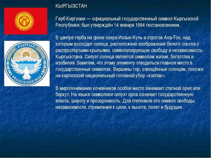 КЫРГЫЗСТАН Герб Киргизии — официальный государственный символ Кыргызской Респ...