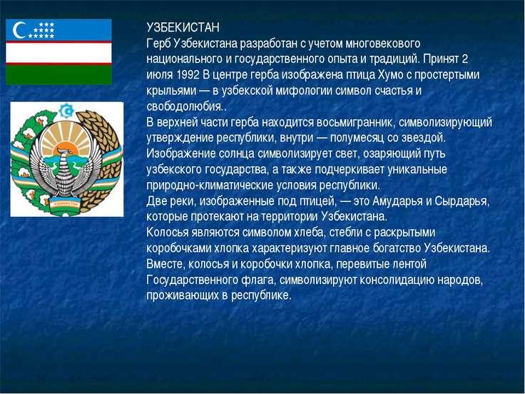 УЗБЕКИСТАН Герб Узбекистана разработан с учетом многовекового национального и...