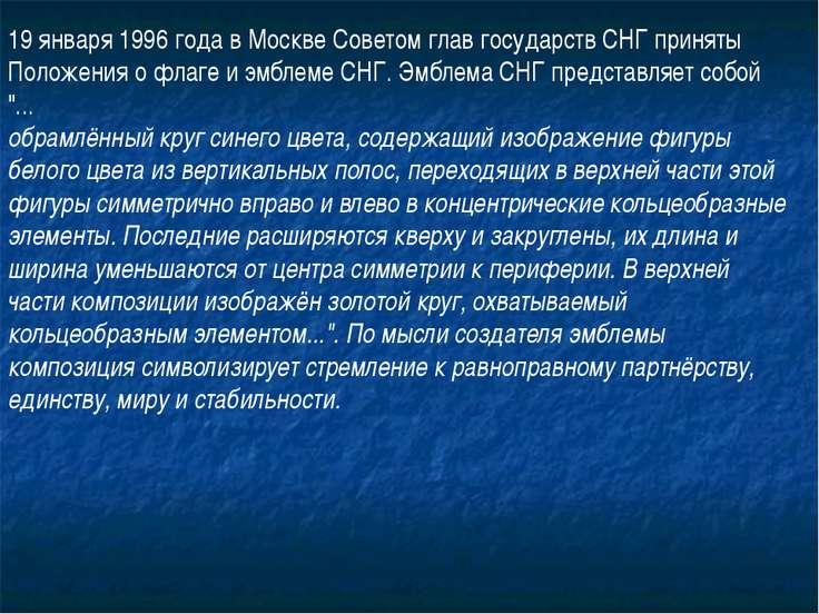 19 января 1996 года в Москве Советом глав государств СНГ приняты Положения о ...