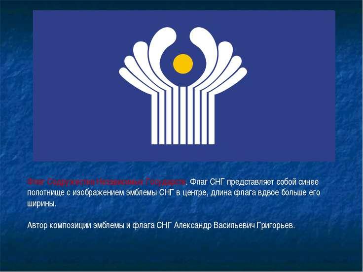 Флаг Содружества Независимых Государств. Флаг СНГ представляет собой синее по...