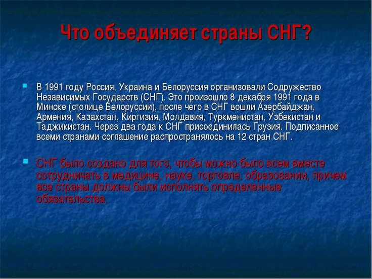 Что объединяет страны СНГ? В 1991 году Россия, Украина и Белоруссия организов...