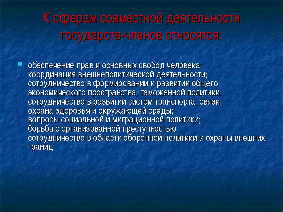 К сферам совместной деятельности государств-членов относятся: обеспечение пра...