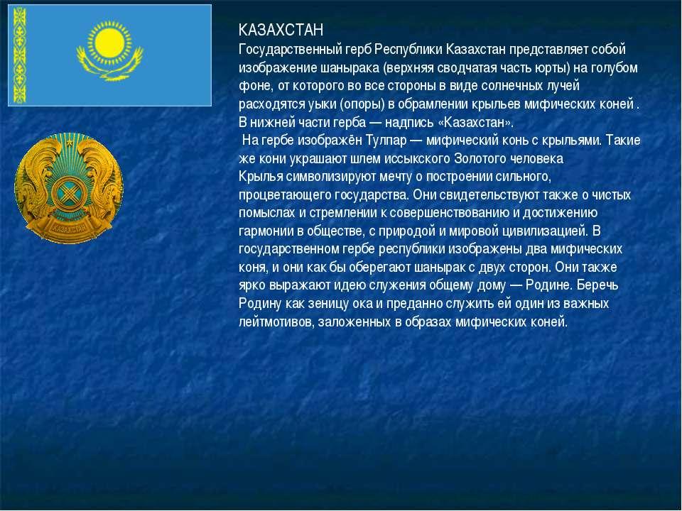 КАЗАХСТАН Государственный герб Республики Казахстан представляет собой изобра...