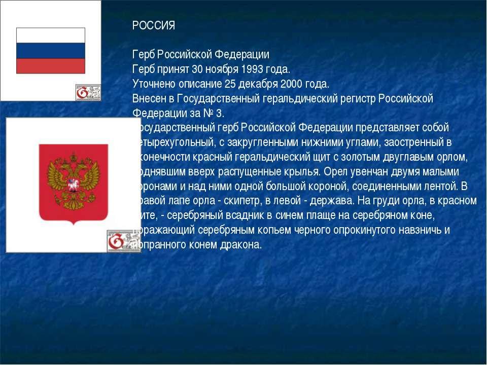 РОССИЯ Герб Российской Федерации Герб принят 30 ноября 1993 года. Уточнено оп...