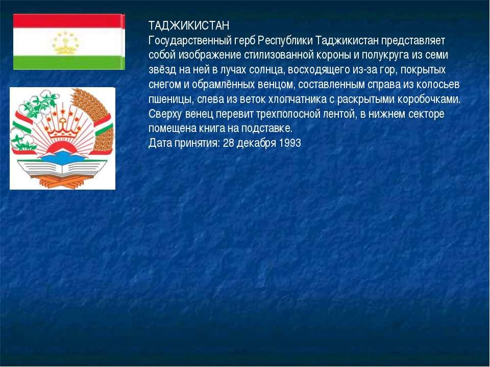 ТАДЖИКИСТАН Государственный герб Республики Таджикистан представляет собой из...