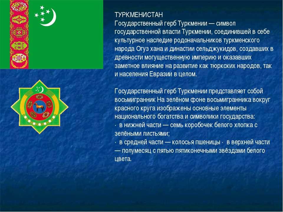 ТУРКМЕНИСТАН Государственный герб Туркмении — символ государственной власти Т...
