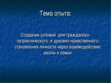 Тема опыта: Создание условий для гражданско-патриотического и духовно-нравств...
