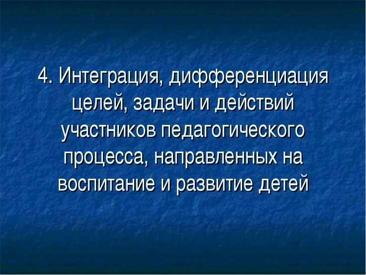 4. Интеграция, дифференциация целей, задачи и действий участников педагогичес...