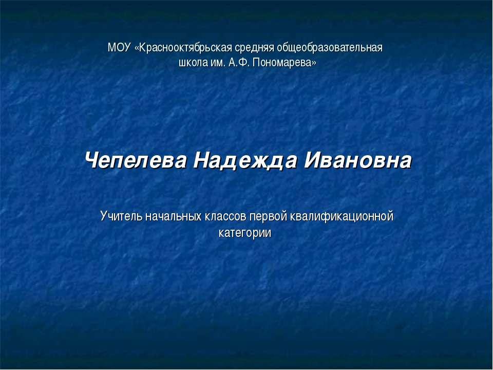 МОУ «Краснооктябрьская средняя общеобразовательная школа им. А.Ф. Пономарева»...