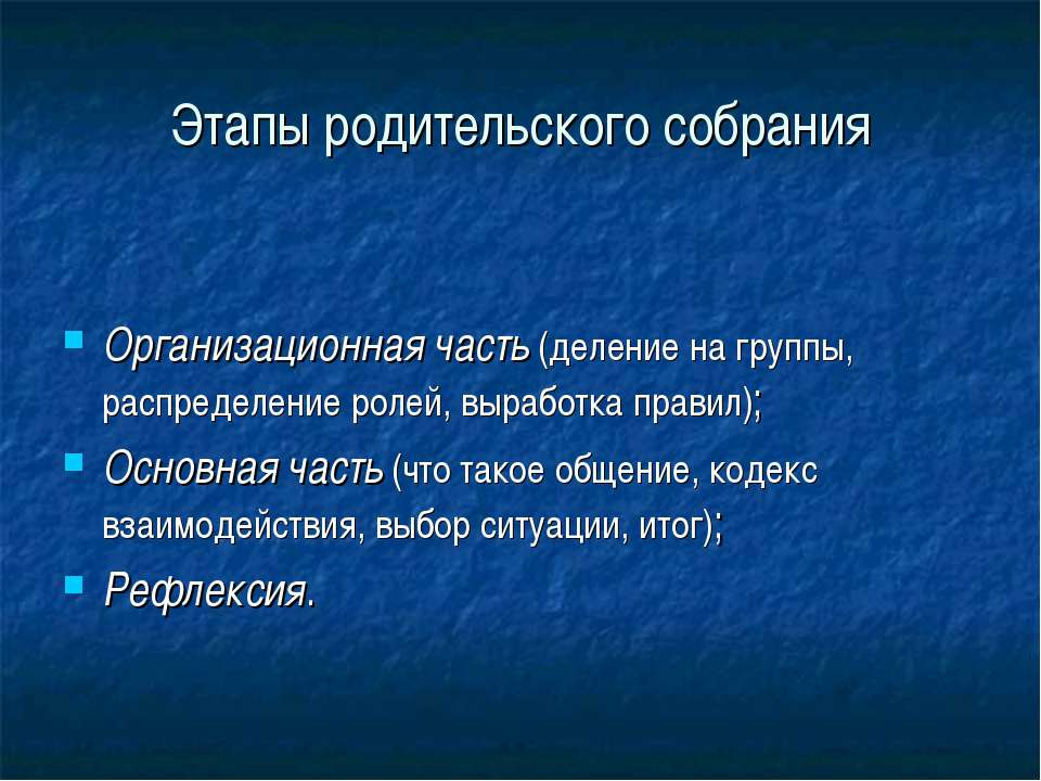Этапы родительского собрания Организационная часть (деление на группы, распре...