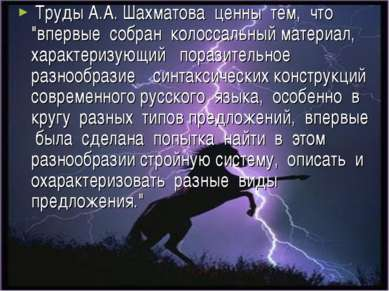 """Труды А.А. Шахматова ценны тем, что """"впервые собран колоссальный материа..."""