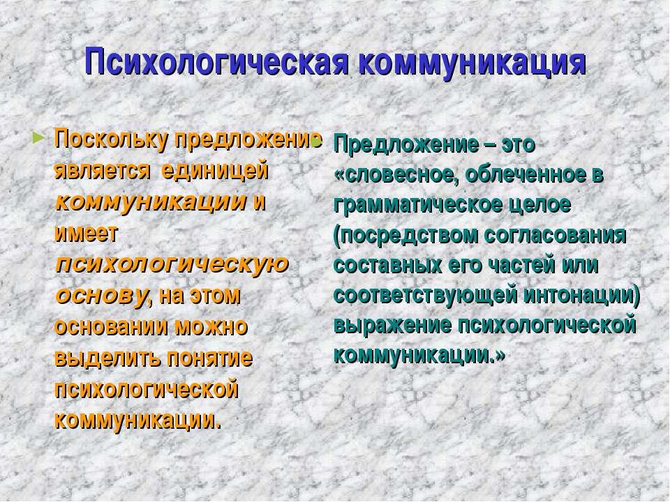 Психологическая коммуникация Поскольку предложение является единицей коммуник...