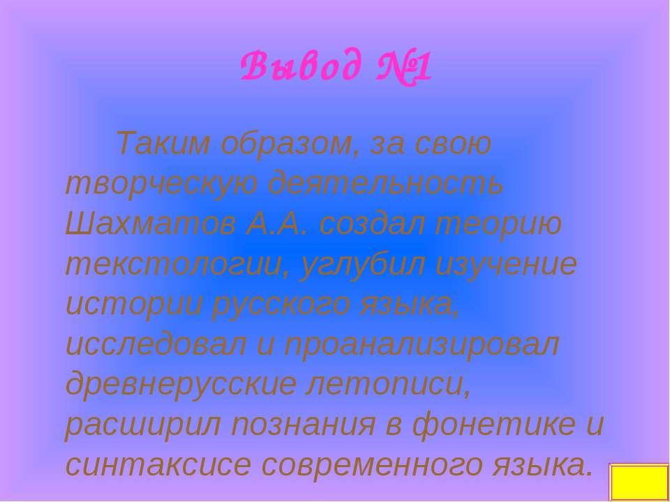 Вывод №1 Таким образом, за свою творческую деятельность Шахматов А.А. создал ...