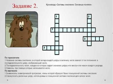 Задание 2. Кроссворд «Системы счисления. Основные понятия». По горизонтали: 1...
