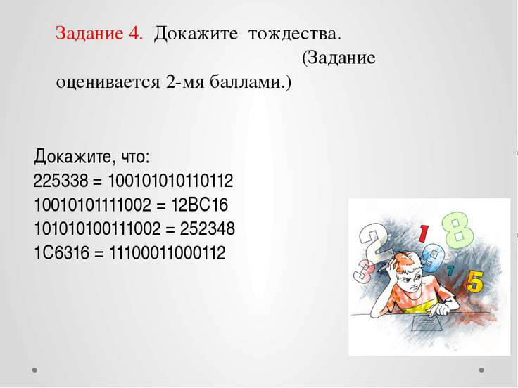 Докажите, что: 225338 = 100101010110112 10010101111002 = 12BC16 1010101...