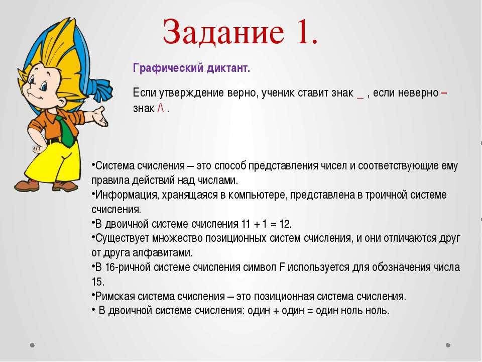 Задание 1. Графический диктант. Если утверждение верно, ученик ставит знак _ ...