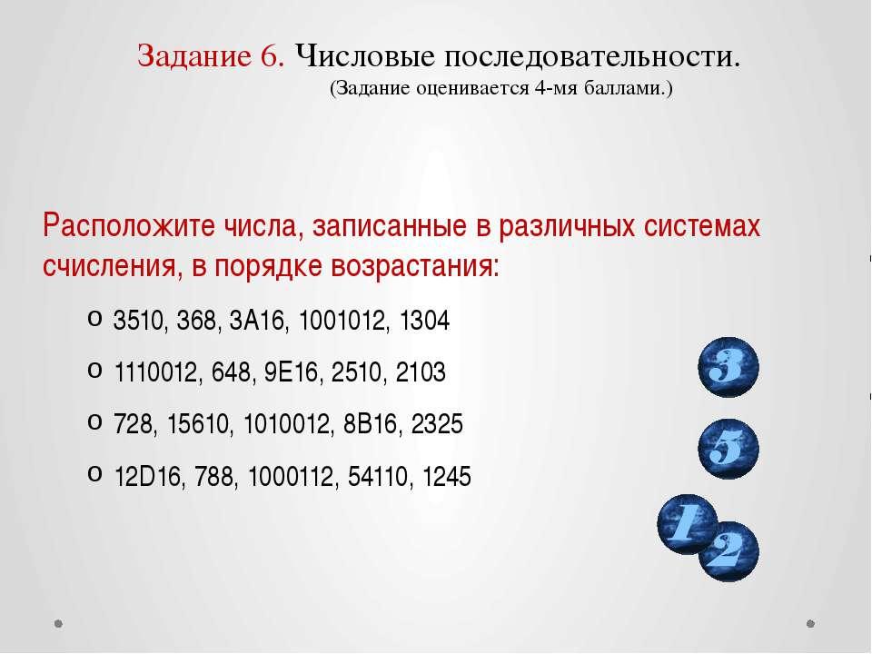 Задание 6. Числовые последовательности. Расположите числа, записанные в разли...