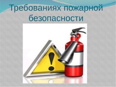 Требованиях пожарной безопасности
