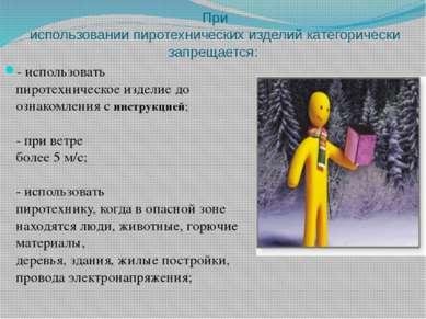 При использовании пиротехнических изделий категорически запрещается: - исполь...