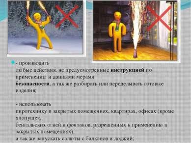 - производить любые действия, не предусмотренные инструкцией по применению и ...
