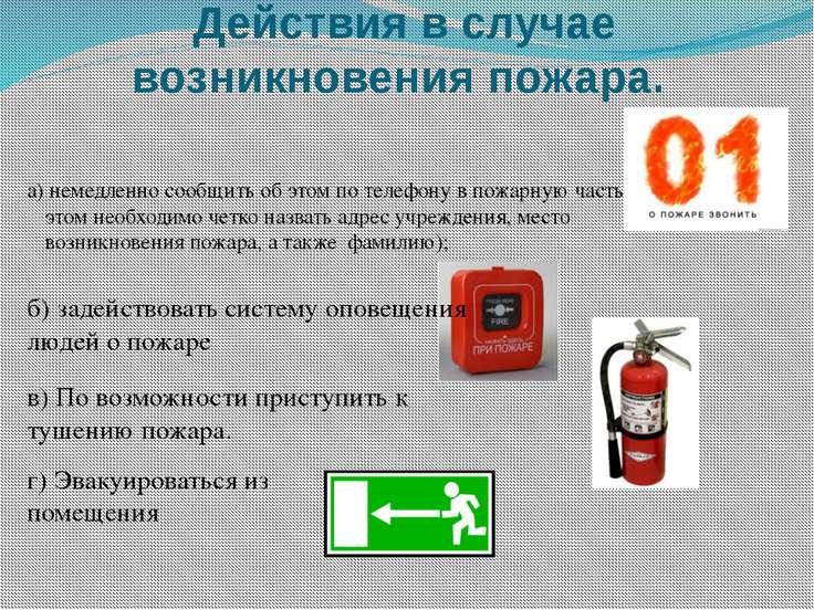 Действия в случае возникновения пожара. а) немедленно сообщить об этом по тел...