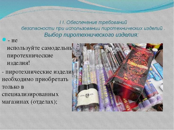 I I. Обеспечение требований безопасности при использовании пиротехнических из...