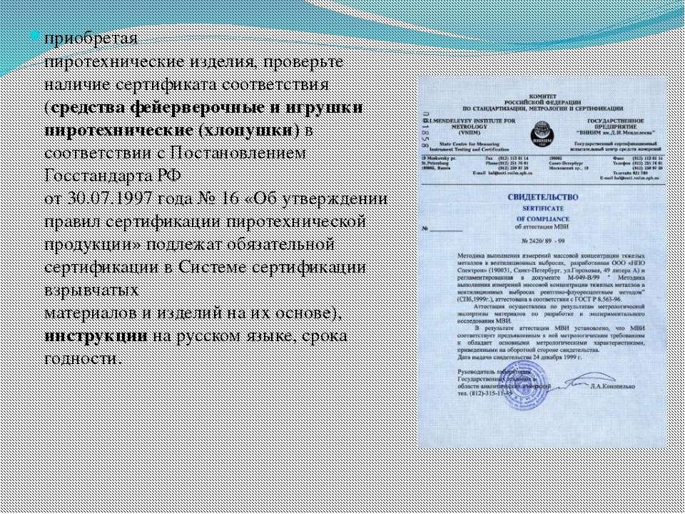 приобретая пиротехнические изделия, проверьте наличие сертификата соответстви...