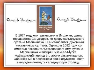 В 1074 году его пригласили в Исфахан, центр государства Санджаров, ко двору с...