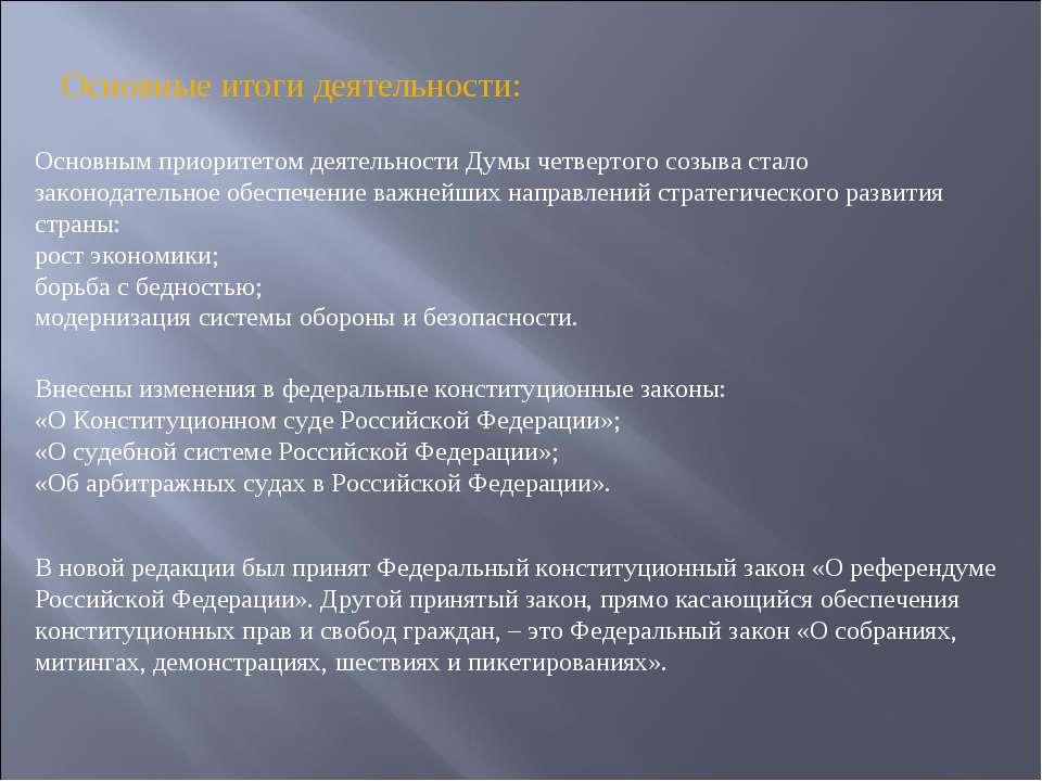Основные итоги деятельности: Основным приоритетом деятельности Думы четвертог...
