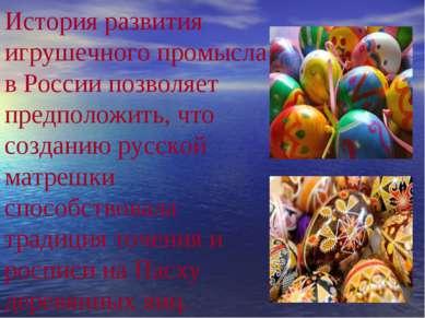История развития игрушечного промысла в России позволяет предположить, что со...
