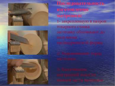Последовательность изготовления матрешки: 1- закрепленную в патрон токарного ...