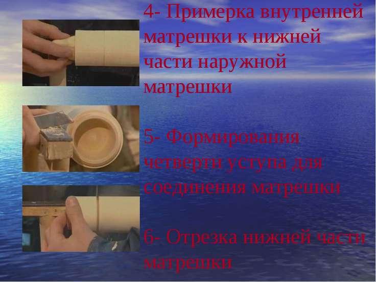 4- Примерка внутренней матрешки к нижней части наружной матрешки 5- Формирова...