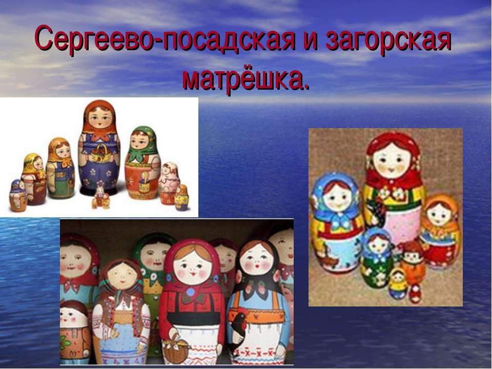 Сергеево-посадская и загорская матрёшка.