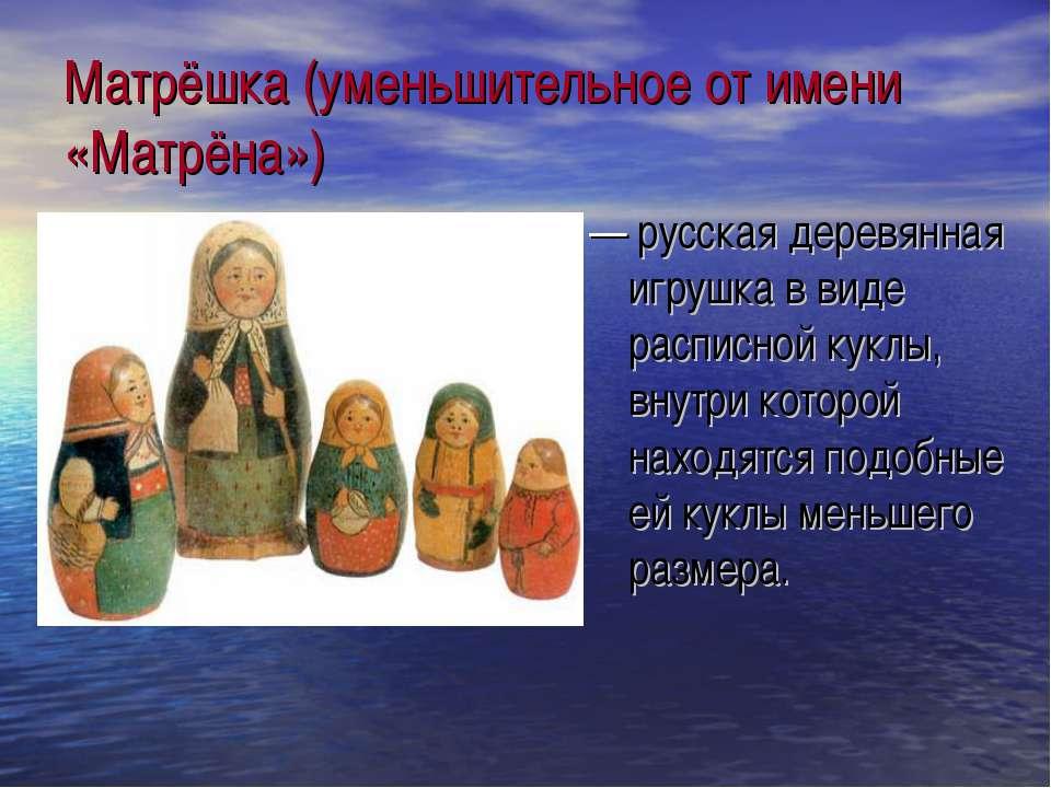 Матрёшка (уменьшительное от имени «Матрёна») — русская деревянная игрушка в в...