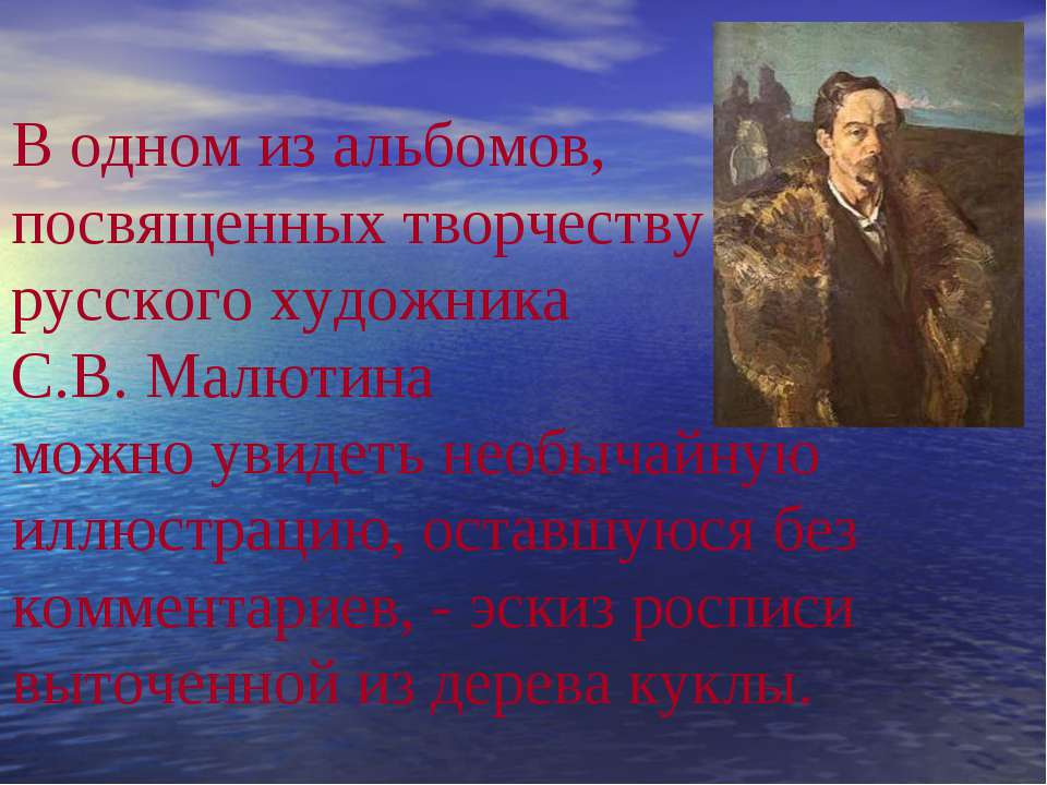 В одном из альбомов, посвященных творчеству русского художника С.В. Малютина ...
