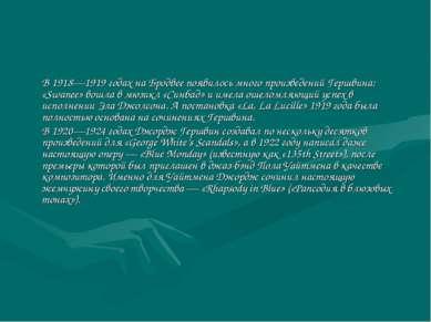В 1918—1919 годах на Бродвее появилось много произведений Гершвина: «Swanee» ...