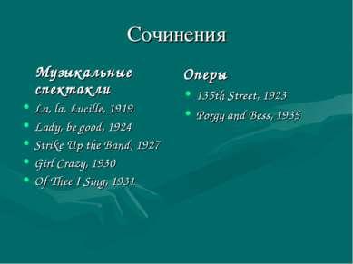 Сочинения Музыкальные спектакли La, la, Lucille, 1919 Lady, be good, 1924 Str...
